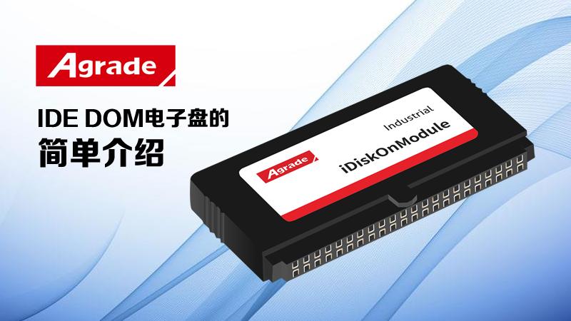 Agrade IDE DOM电子盘的简介和应用领域
