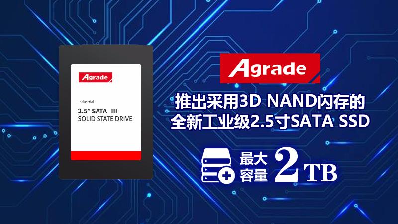 推出采用3D NAND闪存的全新工业级2.5寸SATA SSD