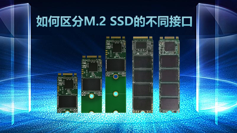 如何区分M.2 SSD的不同接口