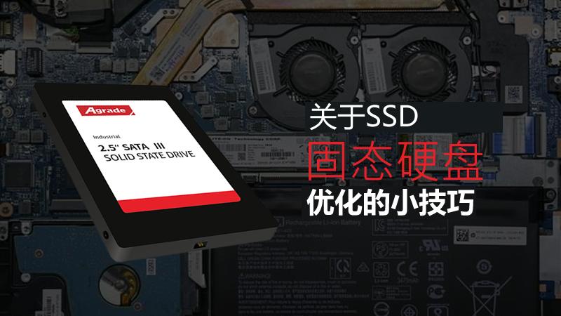 关于SSD固态硬盘优化的小技巧