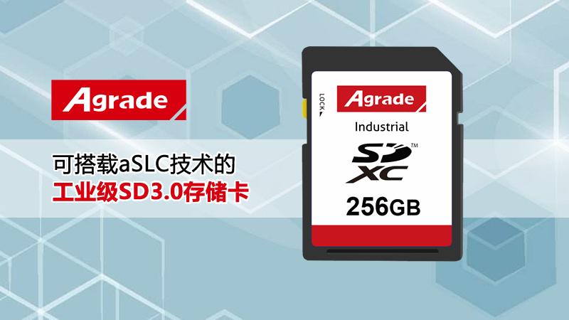 工业级SD3.0记忆卡