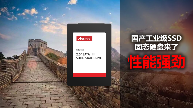 Agrade国产工业级SSD固态硬盘来了,性能强劲