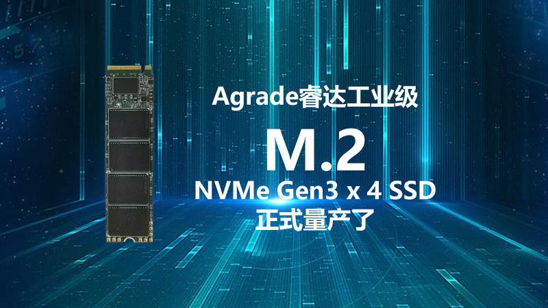 Agrade工业级M.2 NVMe Gen3 x 4 SSD正式量产了