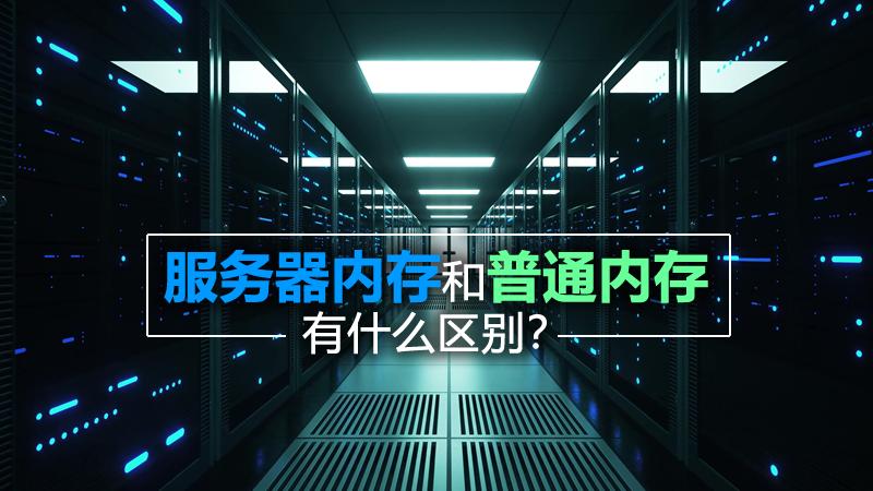 服务器内存和普通内存有什么区别?