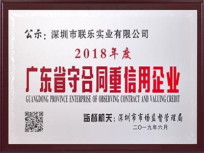 联乐实业-广东省守合同重信用企业2018