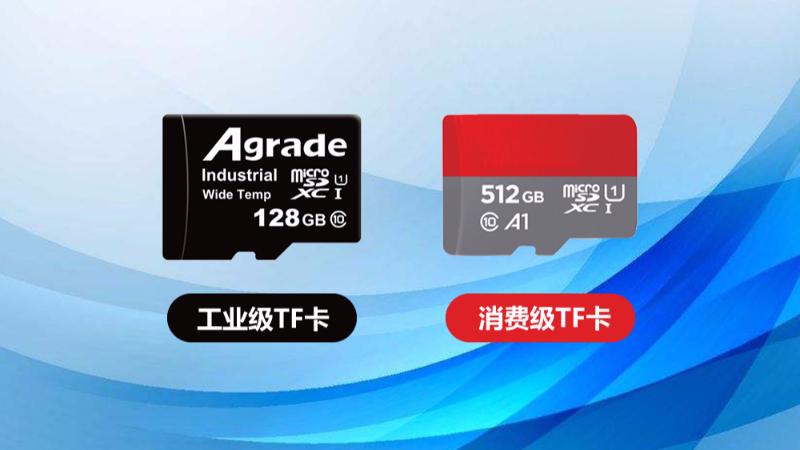 工业级TF卡与消费级TF卡的区别在哪里?一张表格告诉你