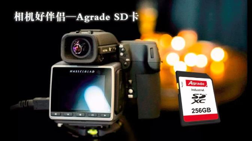 Agrade SD卡,哈苏Hasselblad相机的好伴侣