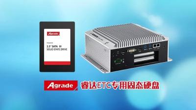 Agrade睿达推出ETC专用固态硬盘