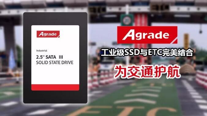 Agrade推出了专门为ETC相结合的工业级SSD