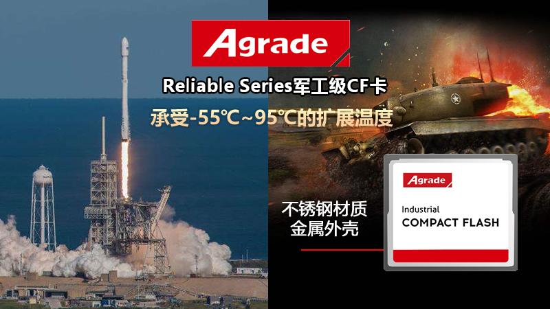 Agrade重磅推出Reliable Series工业级和军工级CF卡