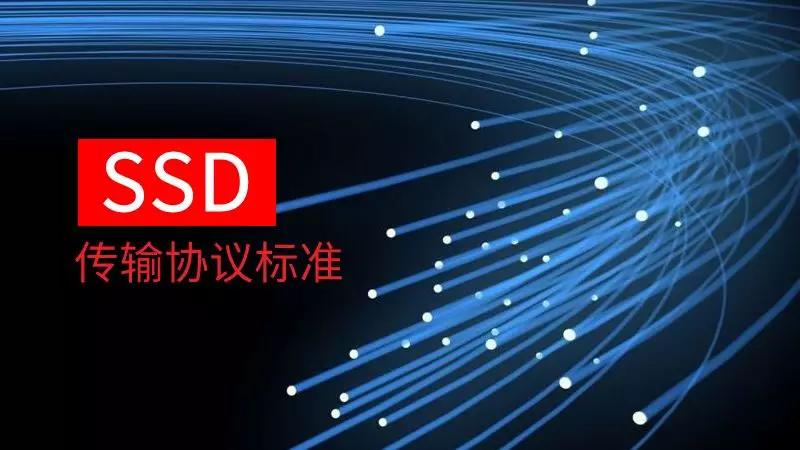 SSD的四大协议传输标准:IDE、AHCI、SATA、NVMe