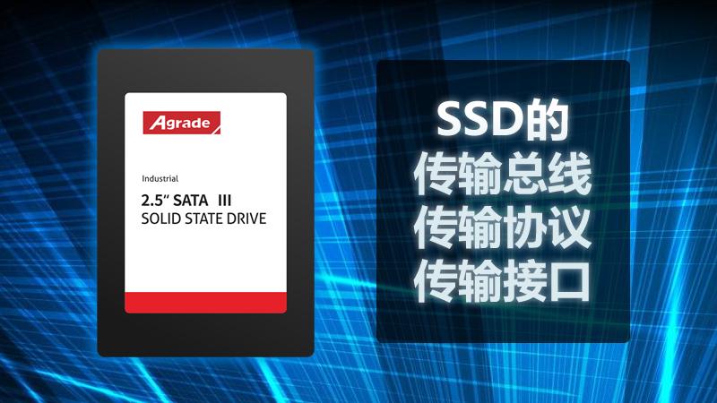 SSD固态硬盘的传输总线、传输协议、传输接口大全