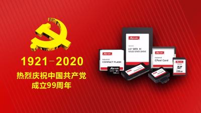热烈庆祝中国共产党成立99周年!睿达:核心技术,国之重器!