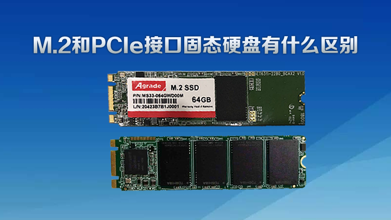 M.2和PCIe接口固态硬盘有什么区别