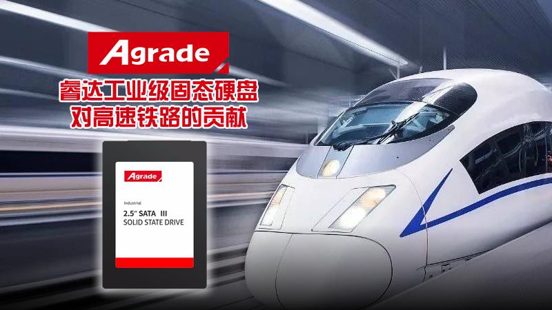 Agrade睿达工业级固态硬盘在高速铁路的应用案例