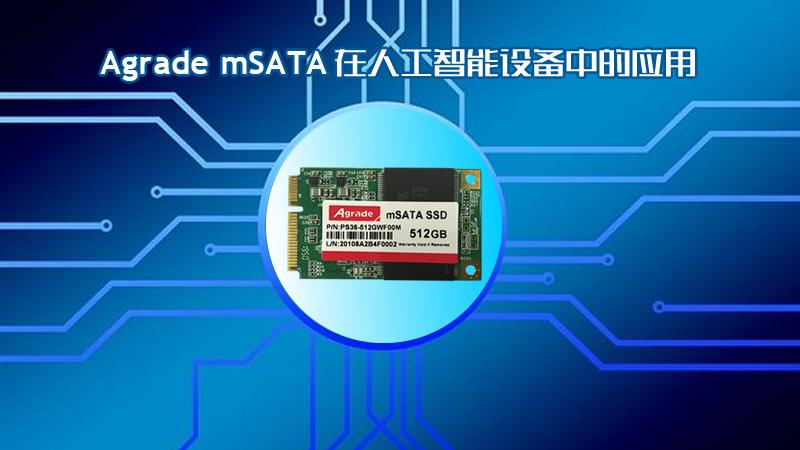 Agrade mSATA在人工智能中的应用