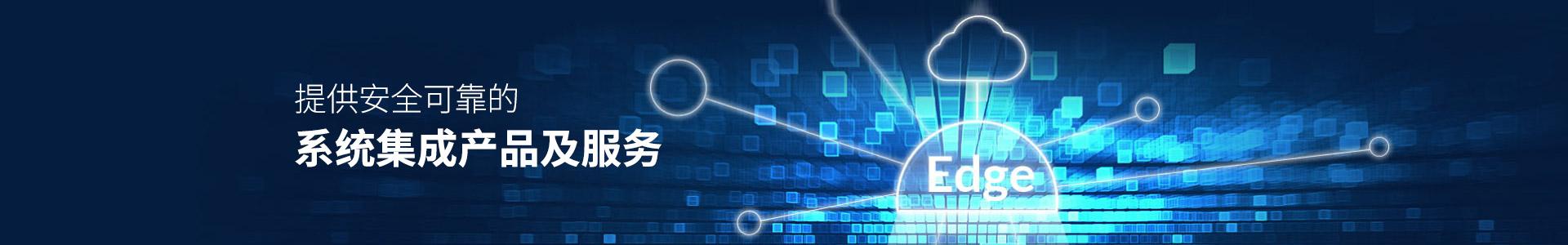 联乐实业-提供安全可靠的系统集成产品及服务