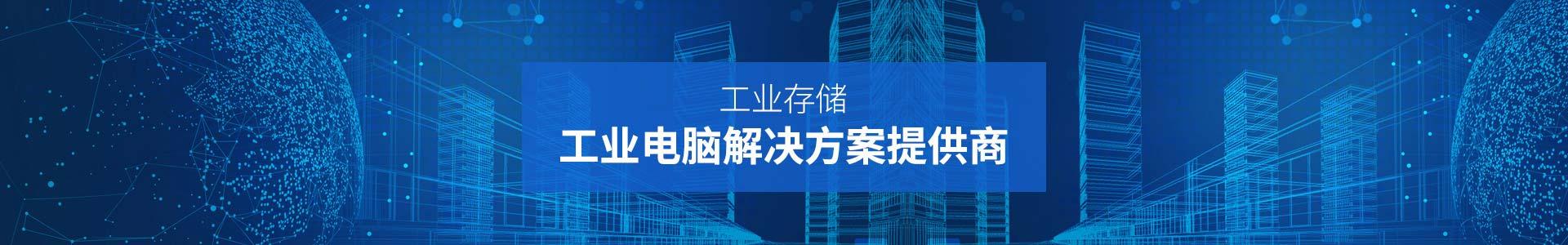 联乐实业-工业存储、工业电脑解决方案提供商