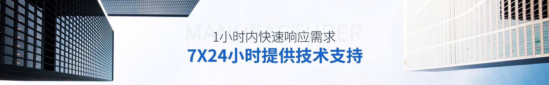 联乐实业-7X24小时提供技术支持,1小时内快速响应需求