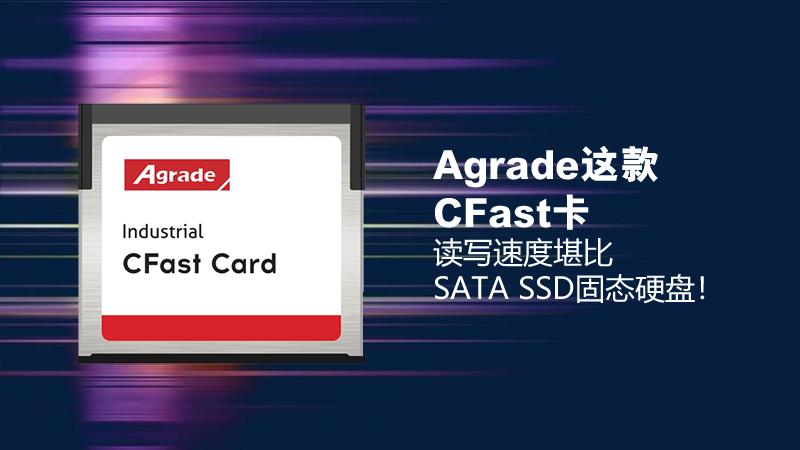 Agrade工业级CFast卡,读写速度堪比SATA SSD固态硬盘!