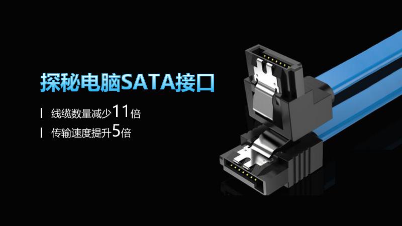 探秘电脑SATA接口:线缆数量减少11倍,传输速度提升5倍