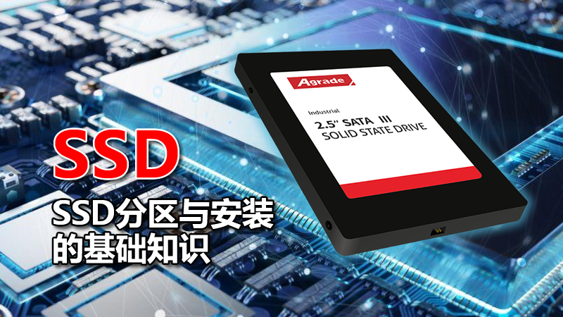 睿达存储带你了解SSD分区与安装的基础知识