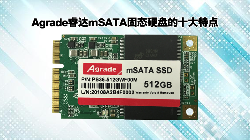 Agrade睿达mSATA系列固态硬盘哪里好?