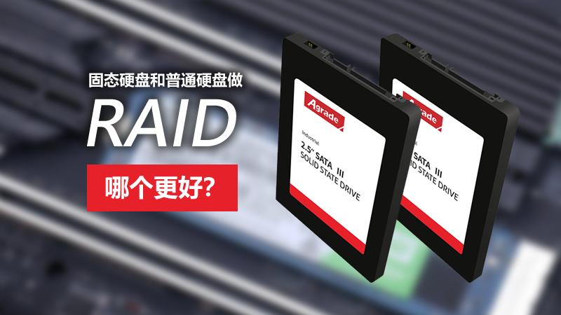 RAID的基本原理和优势