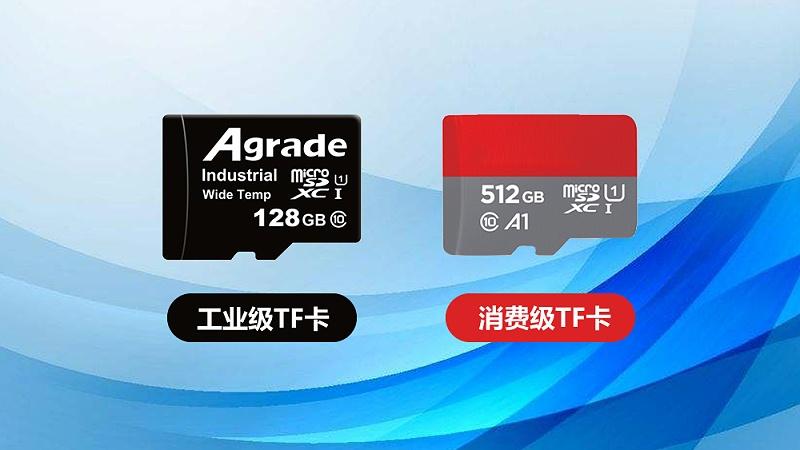 一张表格看懂:工业级TF卡与消费级TF卡的区别
