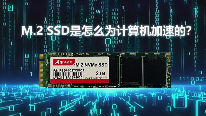 M.2 SSD是怎么为计算机加速的?