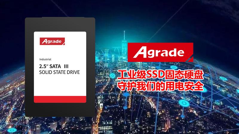 Agrade工业级SSD固态硬盘守护我们的用电安全